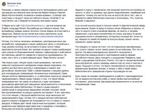 Отзыв Арьи 19.03.17 | курс «Восемь маяков в океане времен»