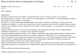 Отзыв Наташи 27.10.17 | курс «Восемь маяков в океане времен»