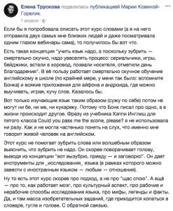 Анонс весеннего курса «Карта смыслов в чаще слов» от Елены Трусковой