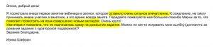 Отзыв на курс «Карта смыслов в чаще слов» от Ирины Шафран | проект о бережном изучении английского языка Марии Ковиной-Горелик