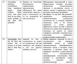 translation 2